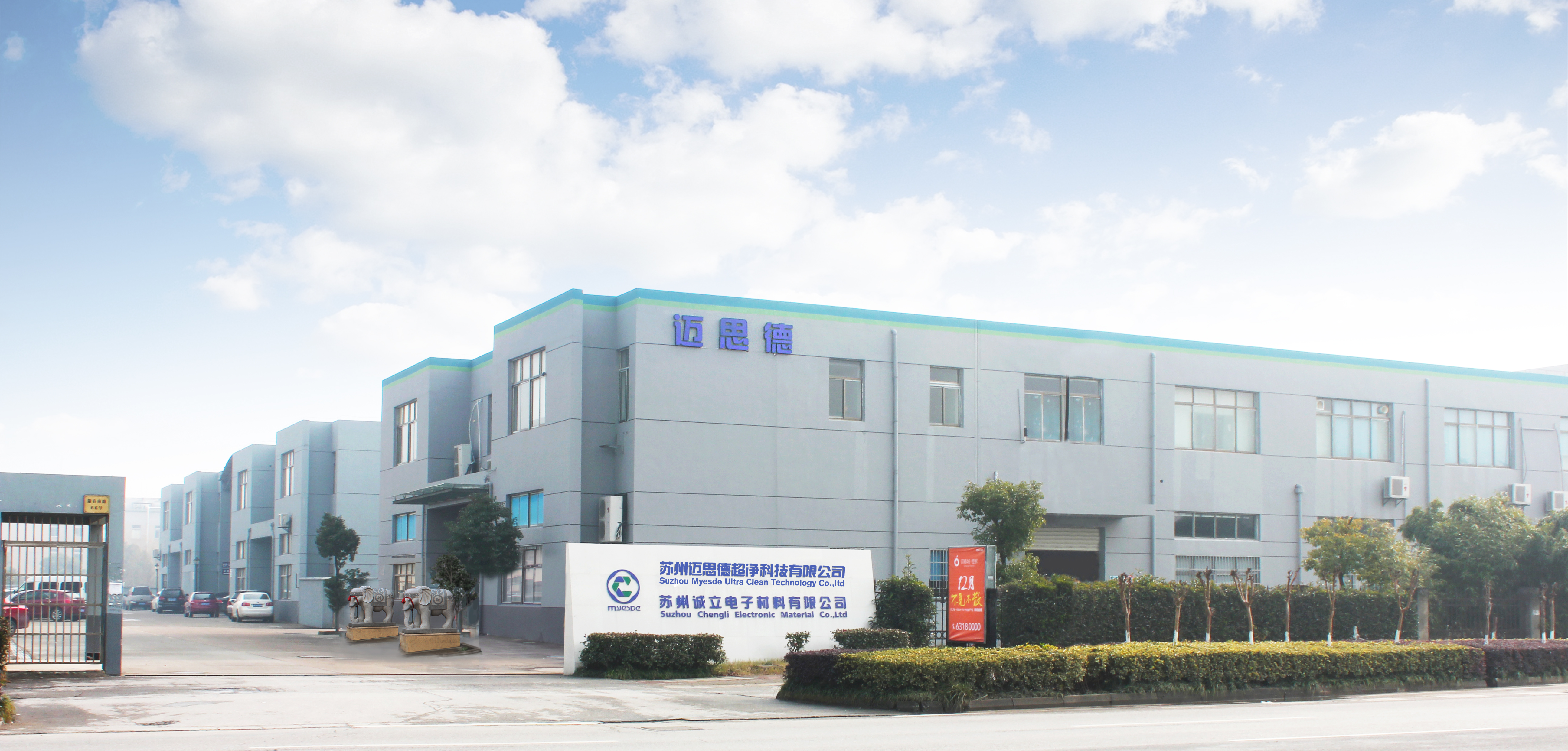 Company Profile-Suzhou Myesde UltraClean Technology Co Ltd
